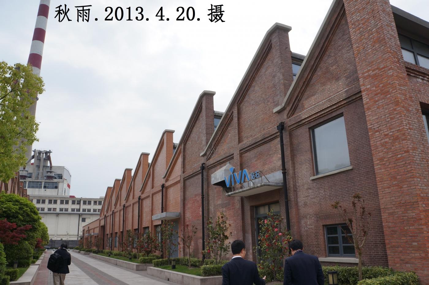 上海国际时尚中心,原国棉十七厂旧址(1),修旧如旧。摄影原创。 ..._图1-14