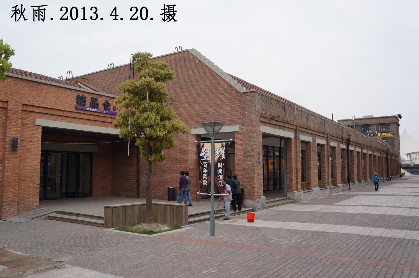 上海国际时尚中心,原国棉十七厂旧址(1),修旧如旧。摄影原创。 ..._图1-20