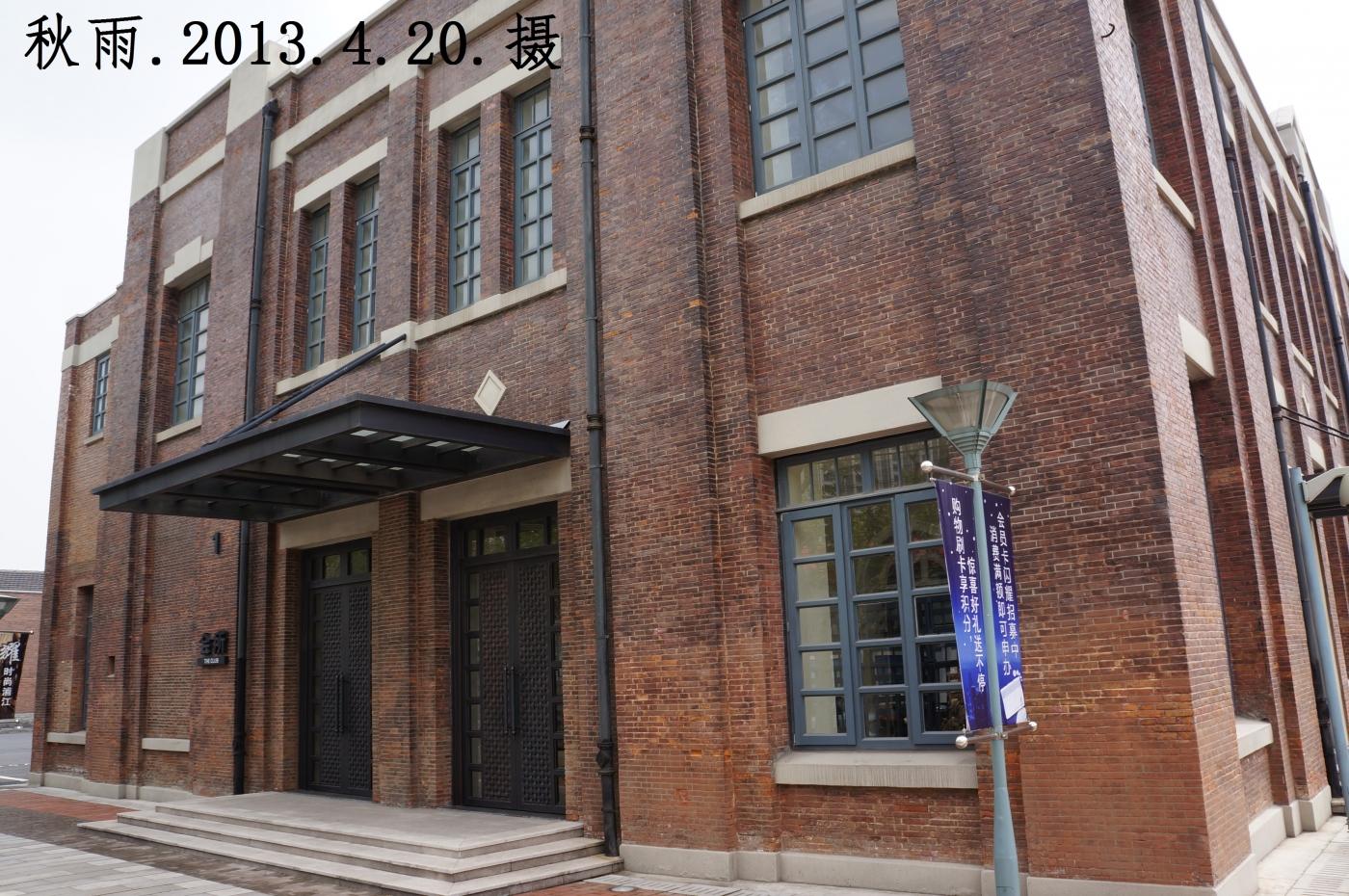 上海国际时尚中心,原国棉十七厂旧址(1),修旧如旧。摄影原创。 ..._图1-24