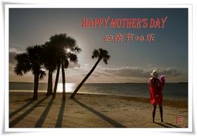 【风】祝母亲节快乐