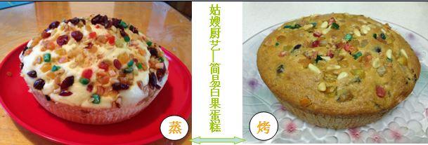 《心芽》简易百果蛋糕_图1-1