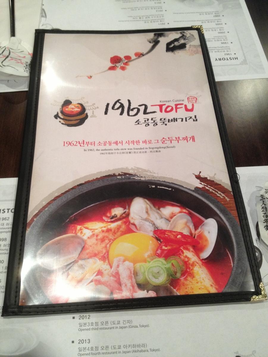 [jiejoy]晚餐---豆腐煲_图1-2