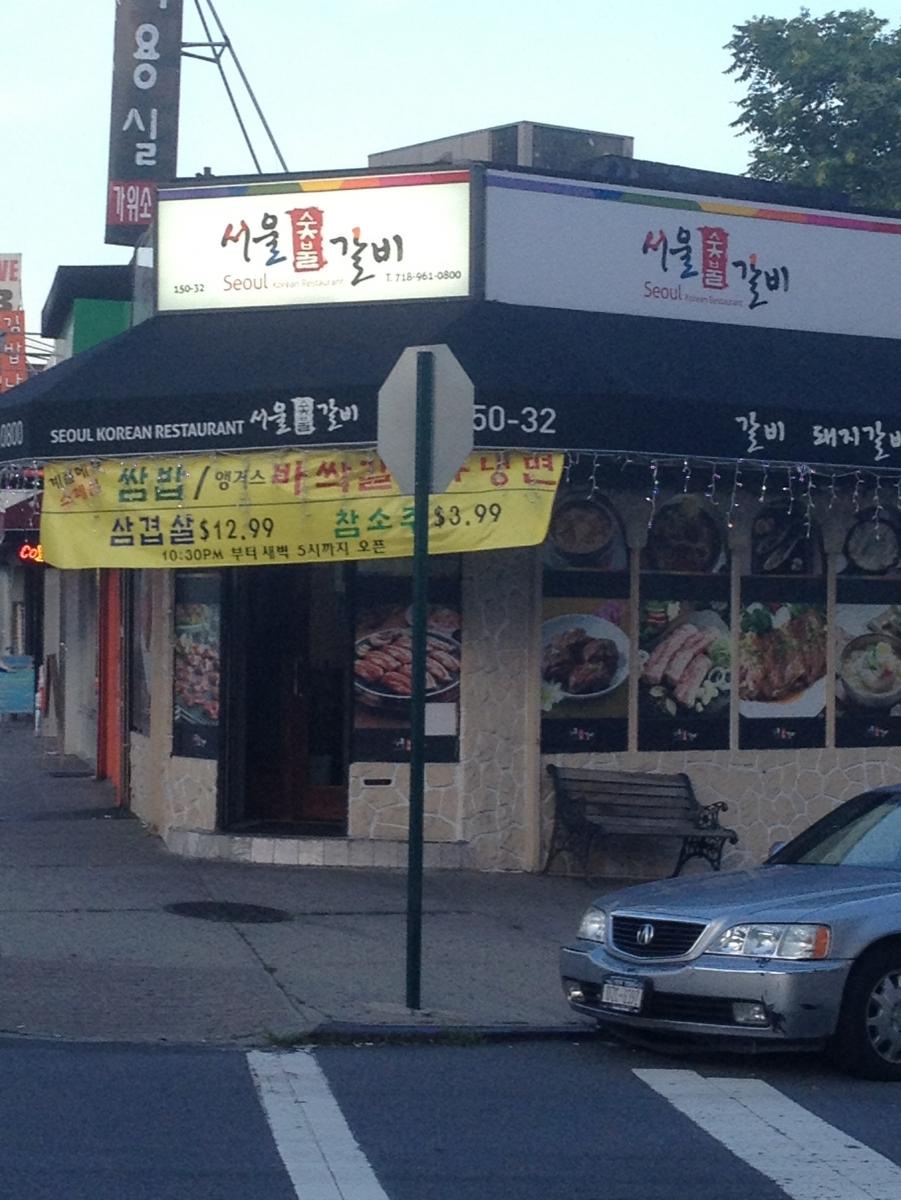 [jiejoy]星期日晚餐---首尔韩式餐_图1-2