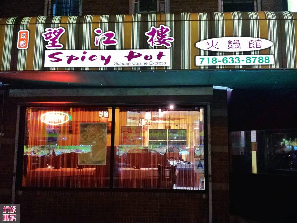 在布鲁克林, 吃最正宗的成都火锅!_图1-1
