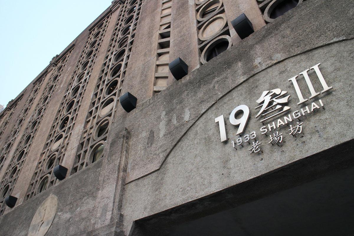 上海 19叁三 老场坊_图1-1