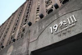 上海 19叁三 老场坊