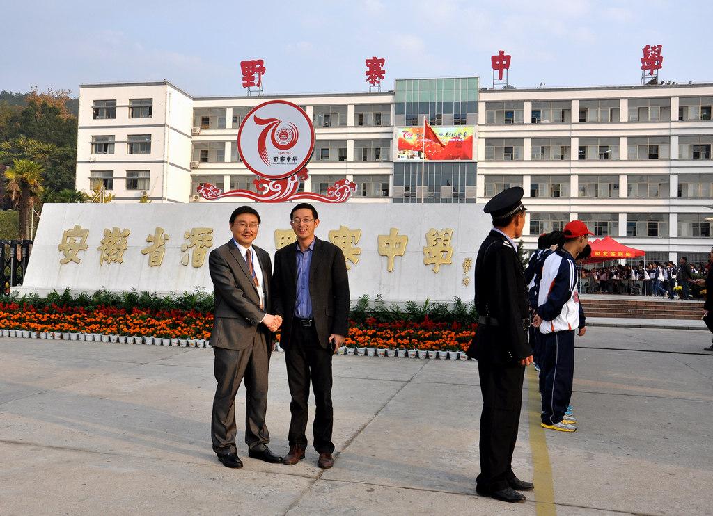 野寨中学举行建校70周年校庆日活动_图1-126