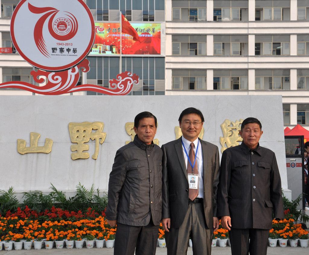 野寨中学举行建校70周年校庆日活动_图1-131