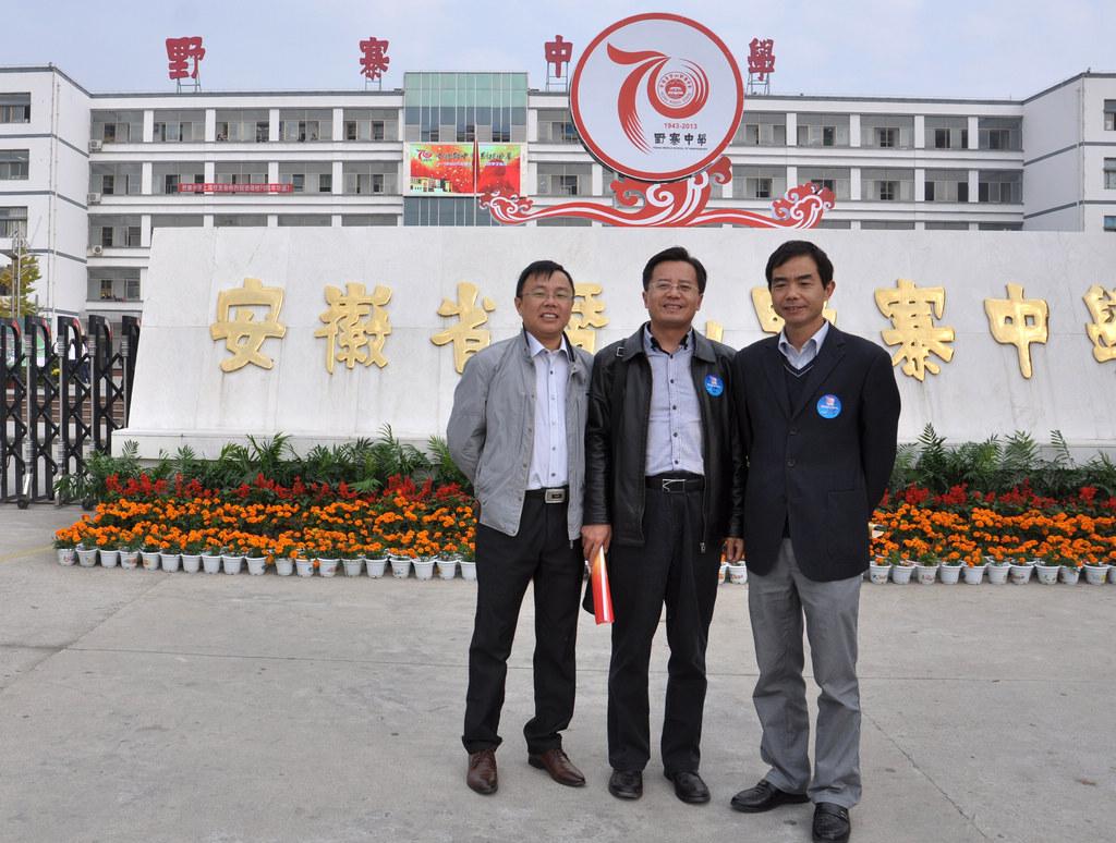 野寨中学举行建校70周年校庆日活动_图1-80