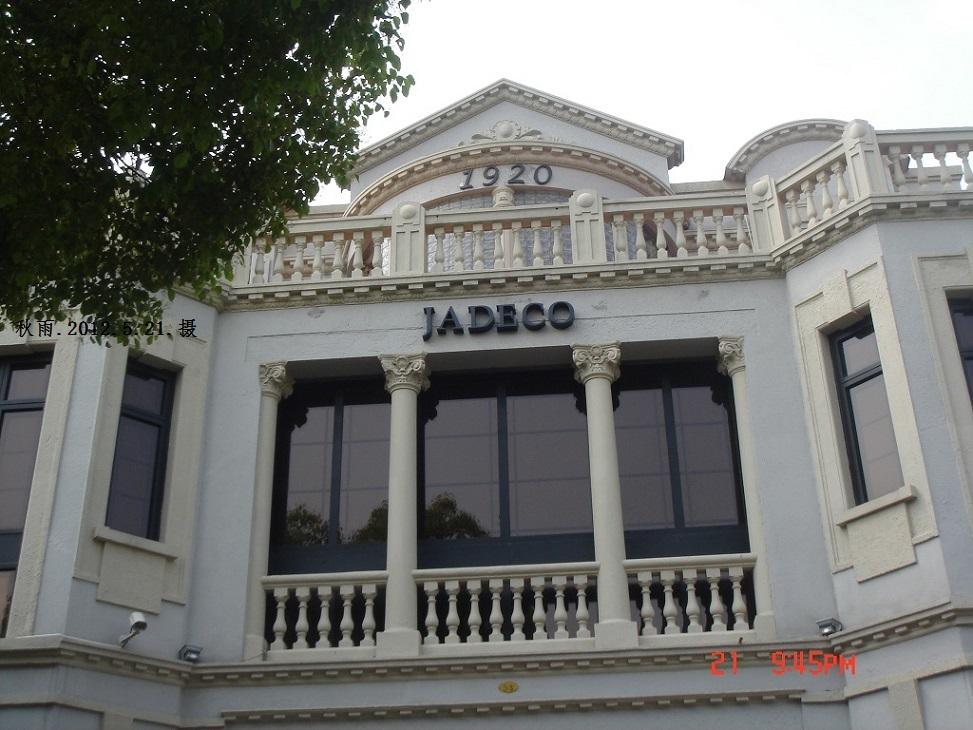 上海的新古典主义建筑(原创摄影)_图1-7
