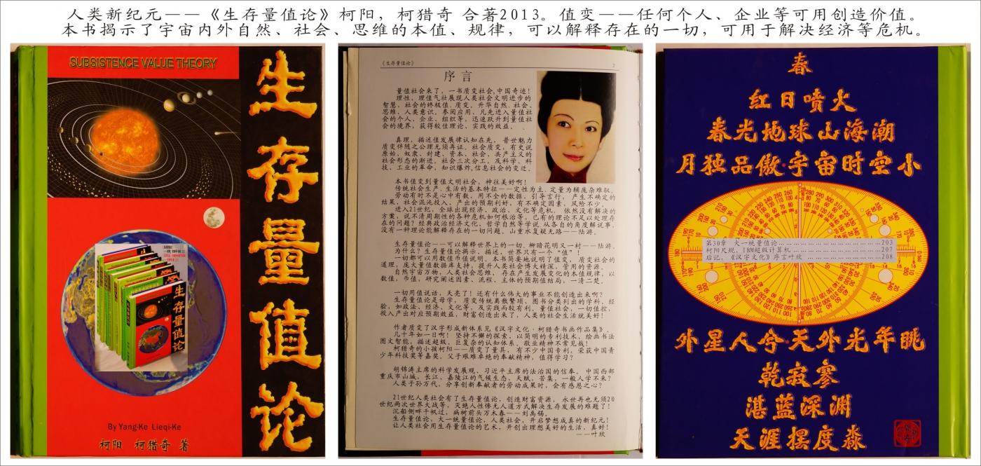 人类新纪元《生存量值论》The new era for mankind  柯阳,柯猎奇 合著2013。 ... ... ..._图1-1