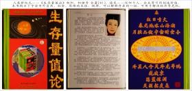 人类新纪元《生存量值论》The new era for mankind  柯阳,柯猎奇 合著2013。 ... ...