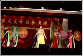 联成曼哈顿歌舞团表演庆元旦<一>