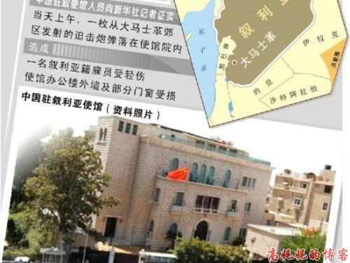 这些年中国驻外使领馆的遇袭事件_图1-4
