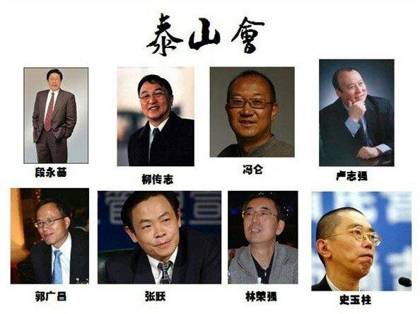 当今中国,九个非常神秘的圈子_图1-1