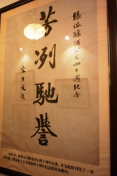 《江南小菜》——孔家花园的公馆菜_图1-7