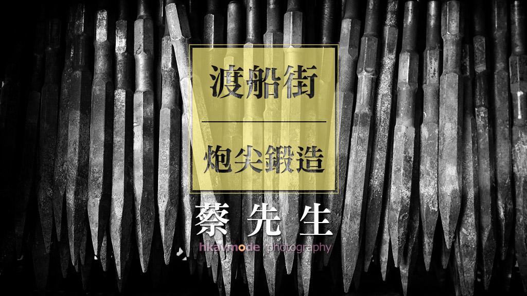 【攝影蟲】被遺忘了的行業__炮尖鍛造--Dennis Dung_图1-1