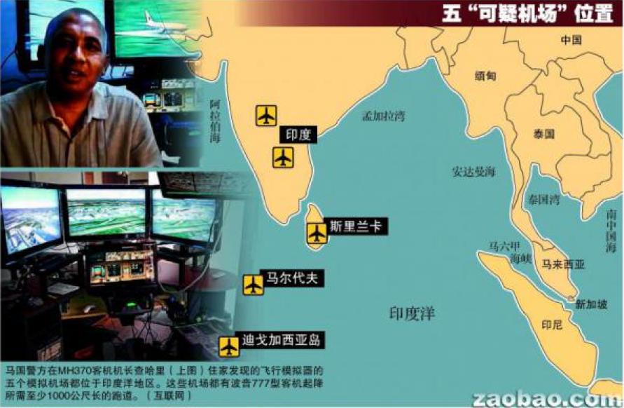 失踪客机机长模拟器中找到5个机场资料_图1-1
