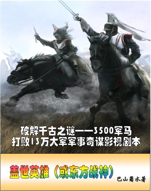 《盖世英雄》或《东方战神》—— 世界战争史上的奇迹_图1-4