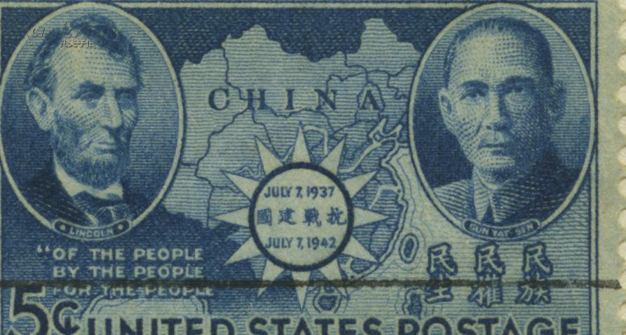 """1942年美国发行的""""中国抗战五周年纪念""""纪念邮票_图1-1"""