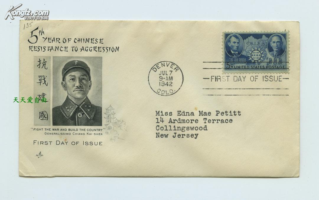 """1942年美国发行的""""中国抗战五周年纪念""""纪念邮票_图1-3"""