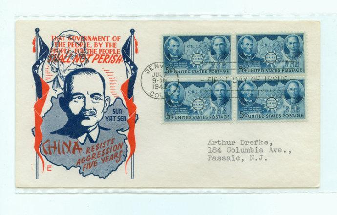 """1942年美国发行的""""中国抗战五周年纪念""""纪念邮票_图1-5"""