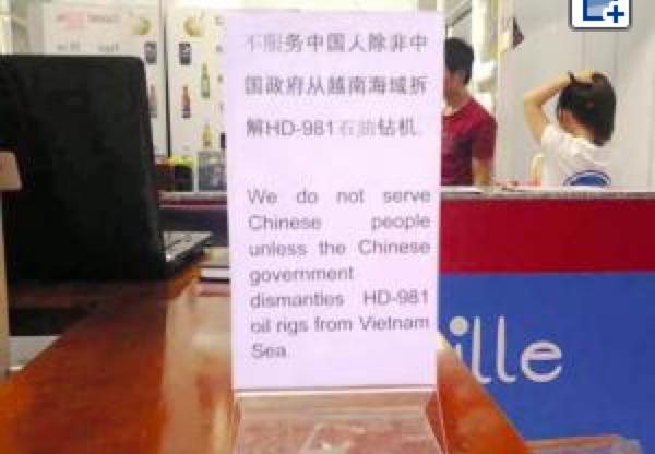 越南餐馆不欢迎中国客人,除非......._图1-1