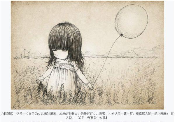 一个父亲画给女儿的画,好感动唷_图1-1