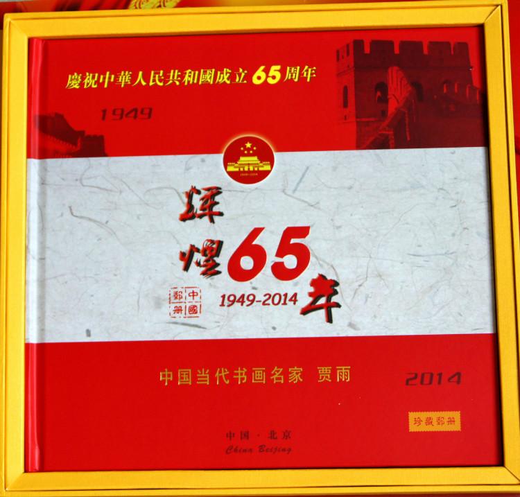 辉煌65周年贾雨山水画作品集邮册将在全国公开发行_图1-1