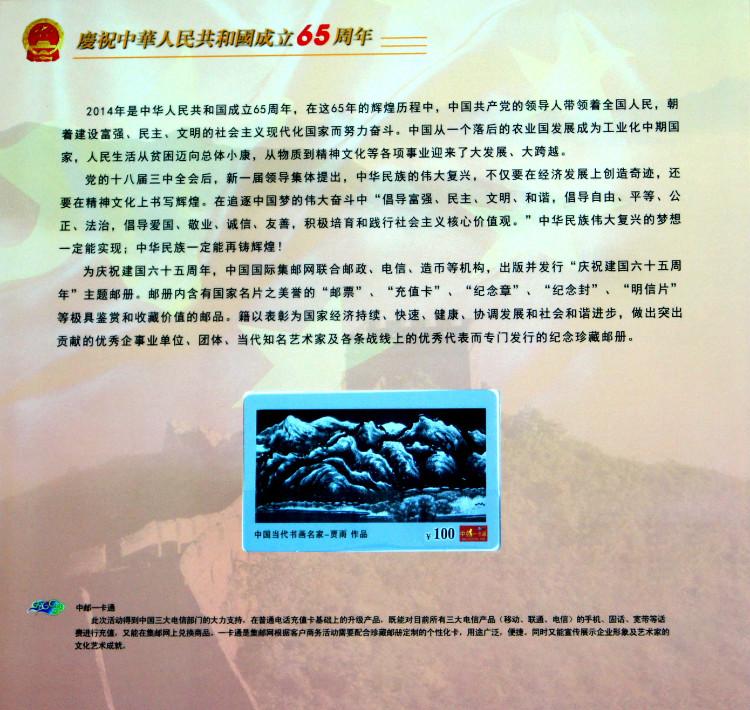辉煌65周年贾雨山水画作品集邮册将在全国公开发行_图1-2