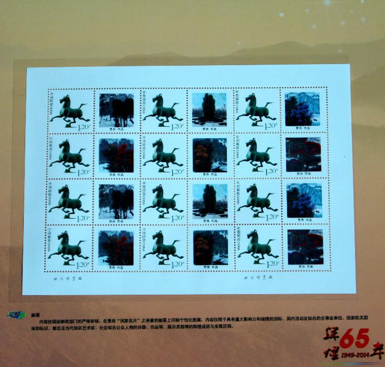 辉煌65周年贾雨山水画作品集邮册将在全国公开发行_图1-3