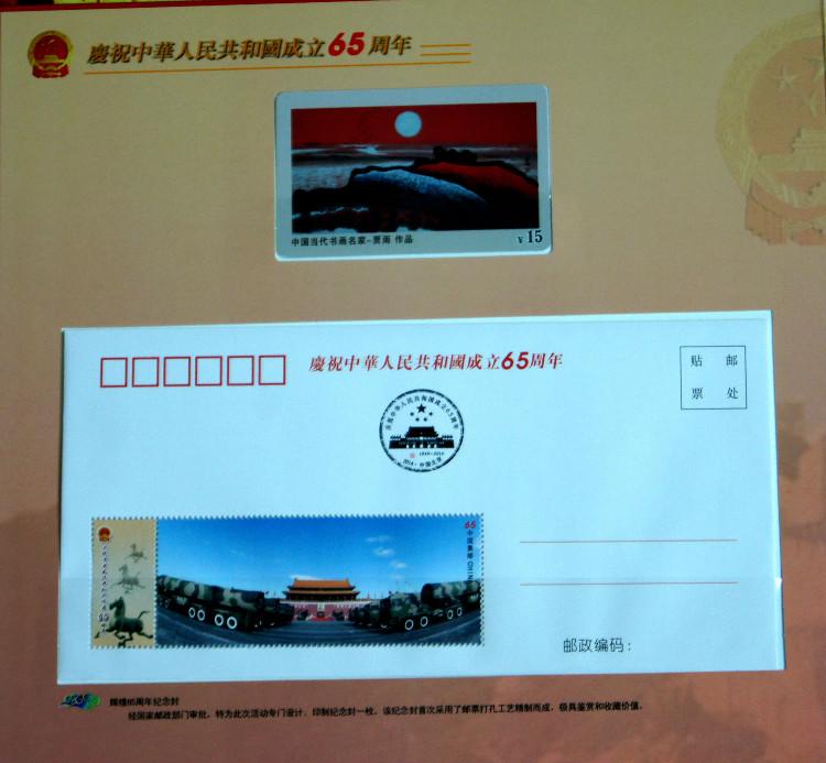 辉煌65周年贾雨山水画作品集邮册将在全国公开发行_图1-4