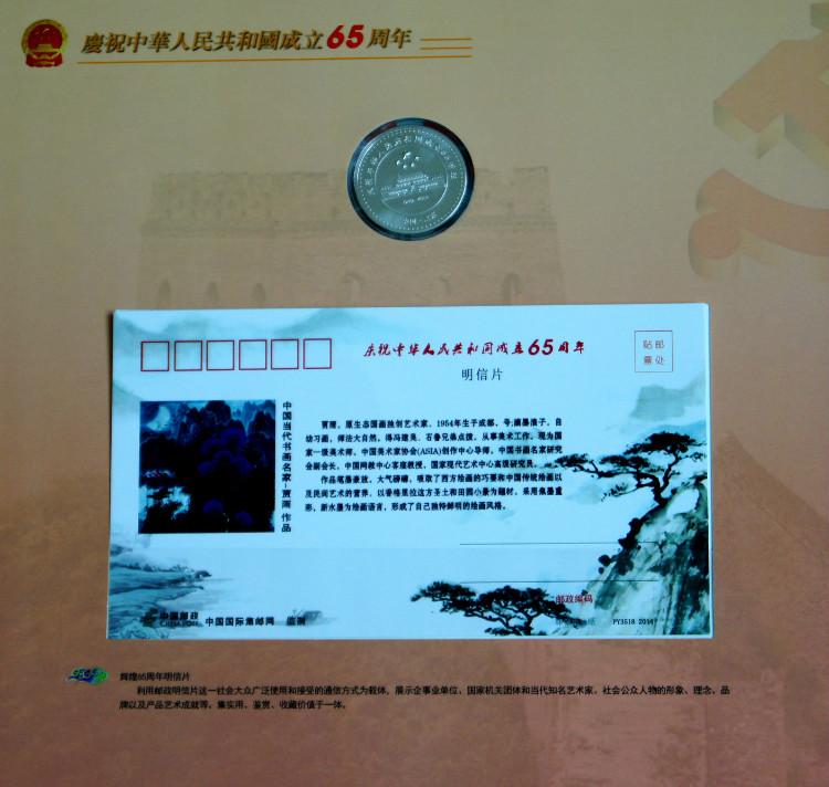 辉煌65周年贾雨山水画作品集邮册将在全国公开发行_图1-5