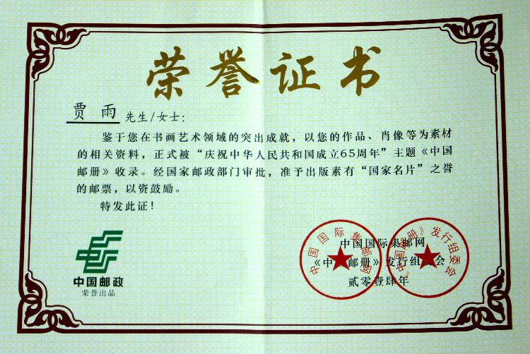 辉煌65周年贾雨山水画作品集邮册将在全国公开发行_图1-6