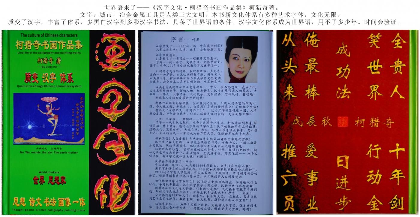 世界语来了——《汉字文化·柯猎奇书画作品集》柯猎奇著Esperanto to -- ... ... ...  ..._图1-1