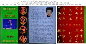 世界语来了——《汉字文化·柯猎奇书画作品集》柯猎奇著Esperanto to -- ... ...