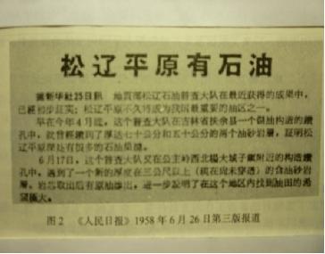 奚青:还原黄汲清_图1-1