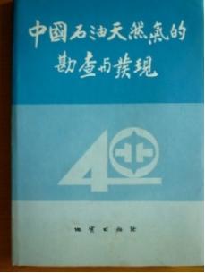 奚青:还原黄汲清_图1-3
