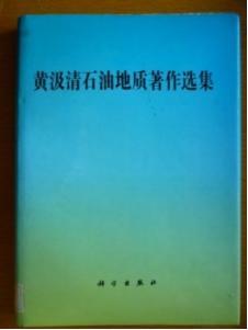 奚青:还原黄汲清_图1-4