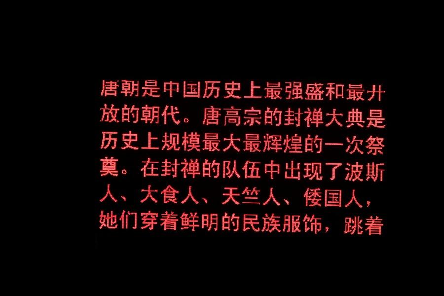 历代皇帝泰山封禪_图1-27