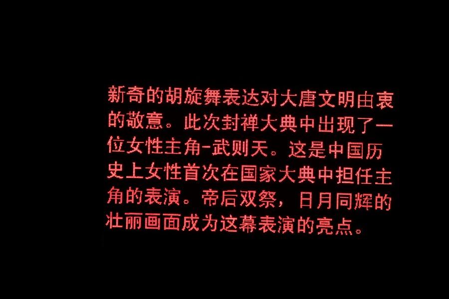 历代皇帝泰山封禪_图1-28
