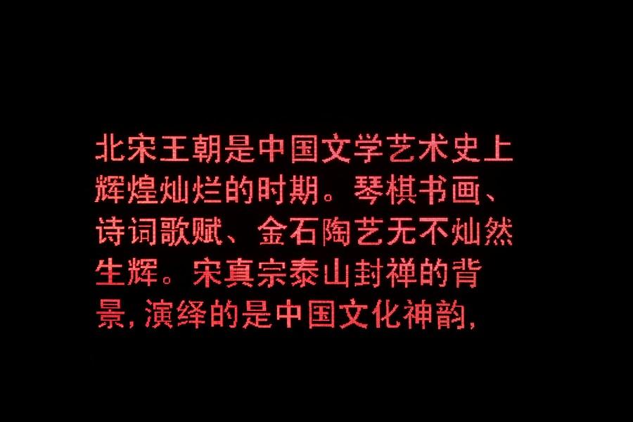 历代皇帝泰山封禪_图1-42