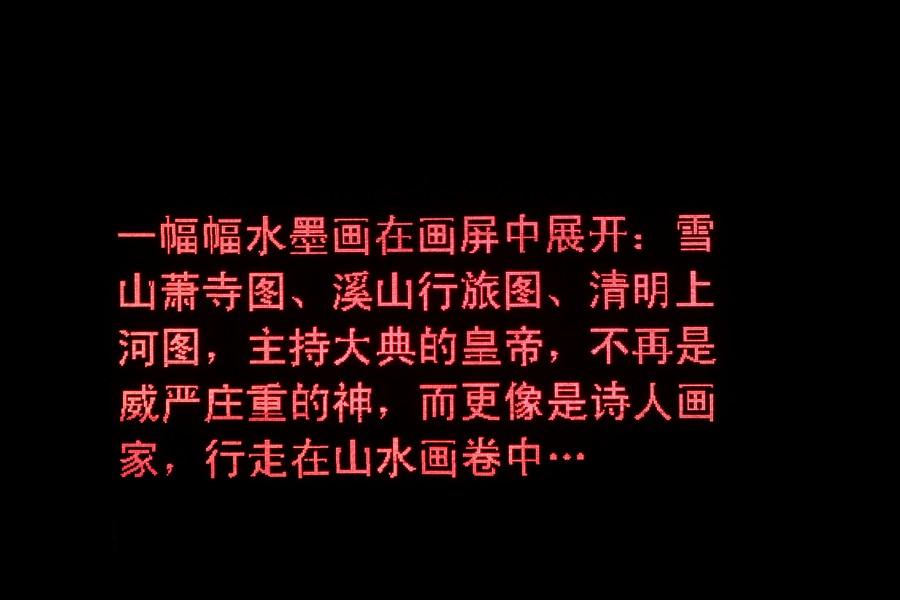 历代皇帝泰山封禪_图1-43