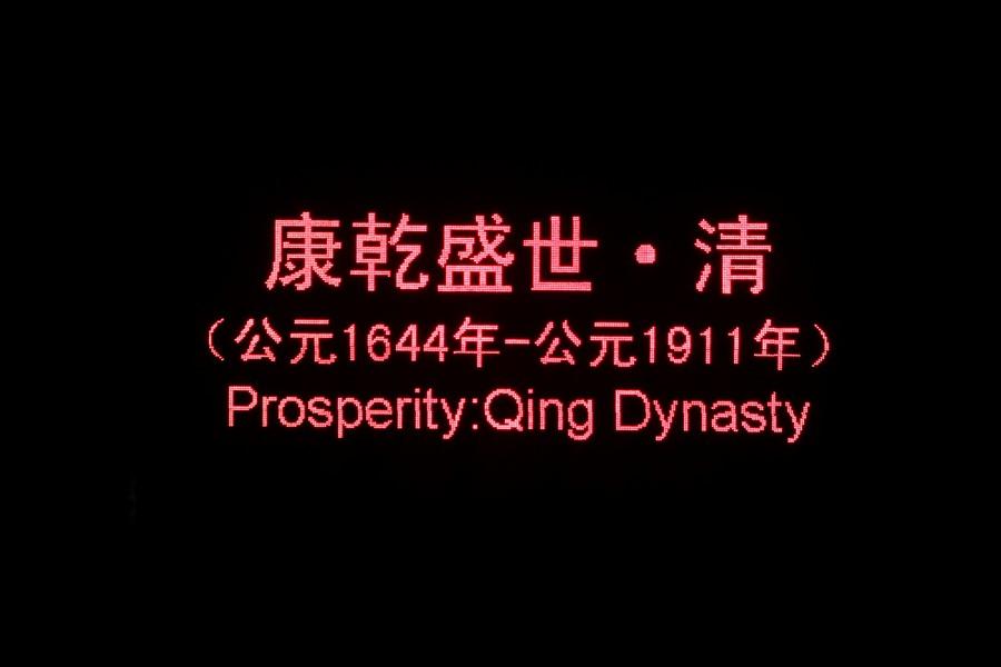 历代皇帝泰山封禪_图1-52