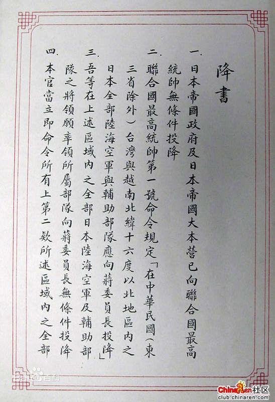 """严重不赞同中国著名军事专家徐焰教授的文章""""日本二战战败并非无条件投降"""".增补铁证  ..._图1-2"""