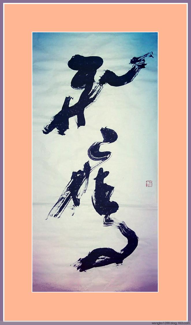 王  博  书  法_图1-50
