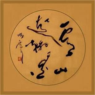 王  博  书  法  专  辑_图1-4