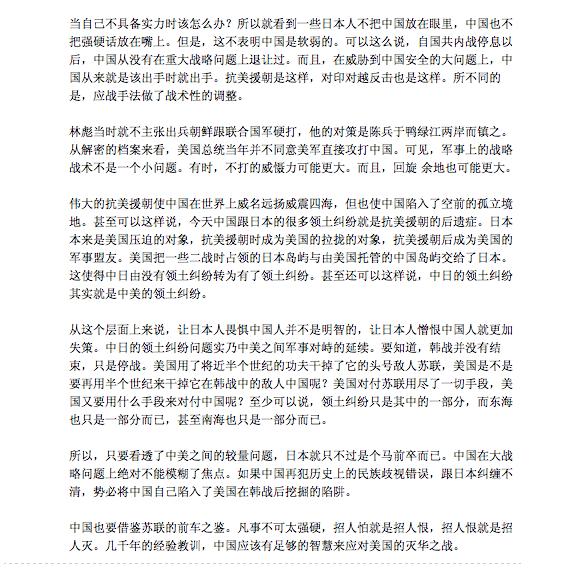 为什么要让日本惧怕中国?历史教训呀!_图1-3