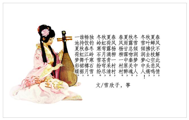 【弦逸筝情】春风杨柳一村村.和雪欣子_图1-1