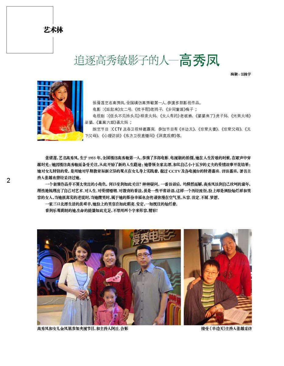 中国名人高秀凤谈六周岁上学时祸国殃民 不要把我们大天才扼杀在摇篮中 ..._图1-3